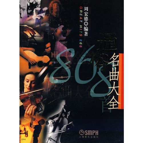 9787806675953: Popular Music Masterpieces (Chinese Edition)