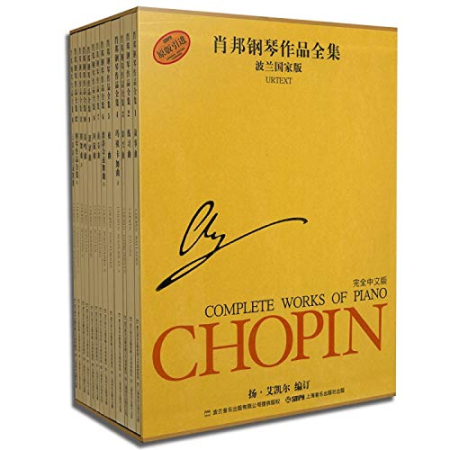 9787806678893: Complete Works of Piano Chopin(Chinese Edition)