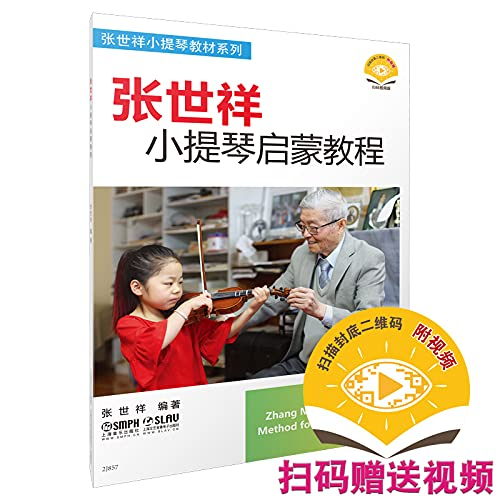 9787806678916: Zhang Shixiang violin Enlightenment Course (with CD-ROM 1) (Paperback)