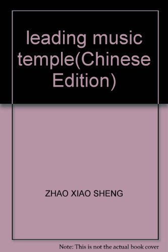 Leading to the temple of music(Chinese Edition): ZHU ZHE