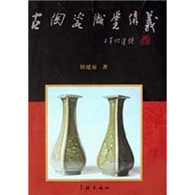 Kam ancient ceramics knowledge handouts(Chinese Edition): LU JIAN CHU ZHU