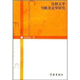 9787806687888: Comparative Literature and European and American Literature(Chinese Edition)