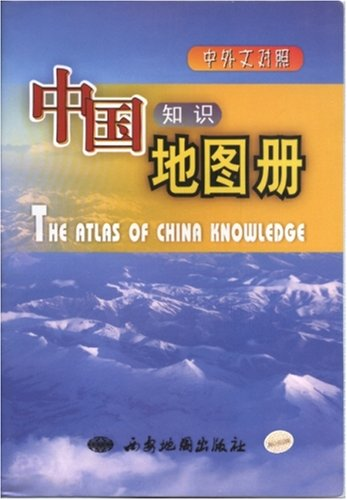 9787806703267: The Atlas of China Knowledge(english-chinese)