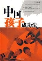 Chinese children succeed Law(Chinese Edition): KE YUN LU