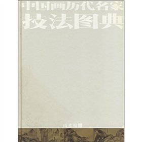Famous ancient Chinese painting techniques Tudian - Landscape series (Set 3 Volumes) ( a wholly- ...