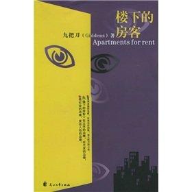 Genuine ] downstairs guest spot Giddens works(Chinese: JIU BA DAO