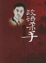 Chen Li-fu political killer .(Chinese Edition): WANG XING FU