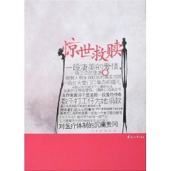Stunning salvation(Chinese Edition): XIANG NAN