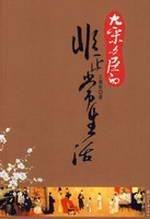 Great Song Wenchen non-normal life (Paperback)(Chinese Edition): WANG JING LUN