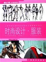 9787806747278: fashion design clothing [paperback]