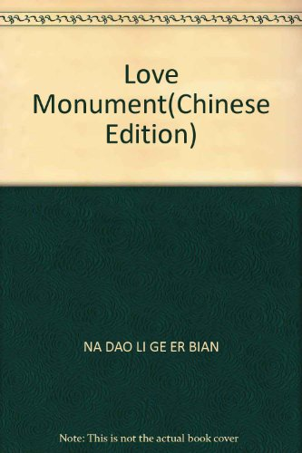 Love Monument(Chinese Edition): NA DAO LI GE ER BIAN