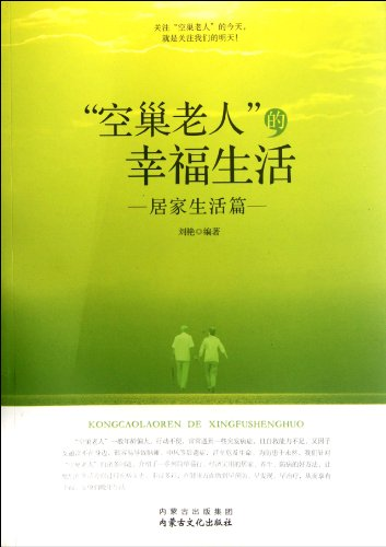 Empty nesters. happy life (home life article)(Chinese Edition): LIU YAN