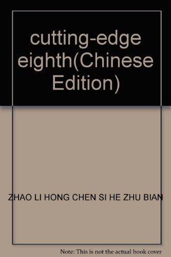 cutting-edge eighth(Chinese Edition): ZHAO LI HONG CHEN SI HE ZHU BIAN