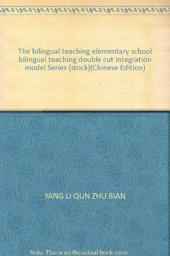 The bilingual teaching elementary school bilingual teaching double cut integration model Series (...