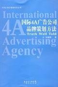 9787806771785: International 4A advertising agency brand planning methods