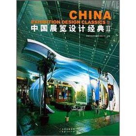 9787806779460: China exhibition design classics