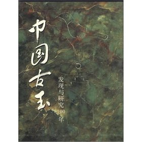 9787806782101: Chinese jade: 100 years of discovery and research (hardcover)