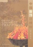 Chinese dress this tree(Chinese Edition): ZHAO MIN