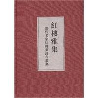 9787806784495: Red mansion collectionmodern famous collection of poems, books and painting on Red Mansion Dream (Chinese Edition)