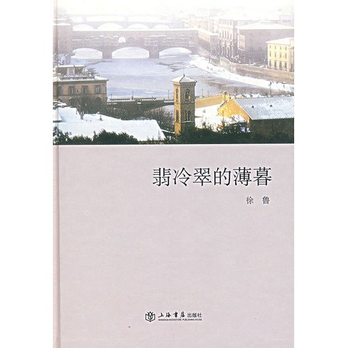 9787806786352: The Firenze Twilight (Chinese Edition)