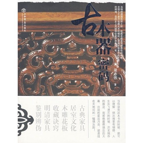 9787806788134: Ancient Carpentry Code (Chinese Edition)