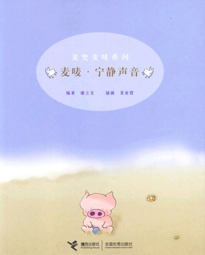 9787806790748: McMug· Sound of Silence (Chinese Edition)