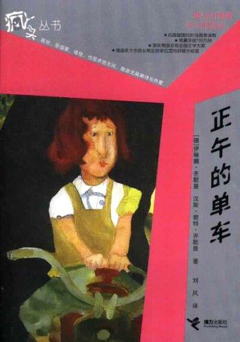 Noon cycling(Chinese Edition): YI LIN NA QI MO MAN