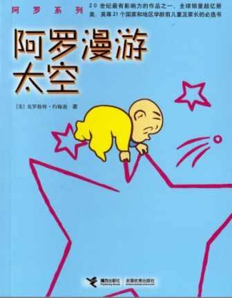 9787806793824: Harold's Trip to the Sky (Simplified Chinese)