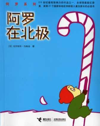 9787806793831: Harold At the North Pole (Simplified Chinese)