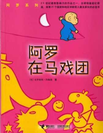 9787806793848: Harold's Circus (Simplified Chinese)