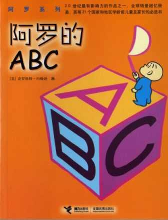 9787806793862: Harold's ABC (Simplified Chinese)