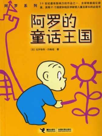 9787806793879: Harold's Fairy Tale (Simplified Chinese)