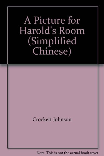 9787806793893: A Picture for Harold's Room (Simplified Chinese)
