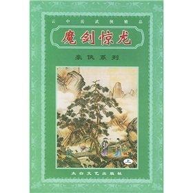 Maken scared dragon down(Chinese Edition): YUN ZHONG YUE ZHU