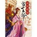 9787806805572: 4 back to the Ming Dynasty when the princes [Paperback]