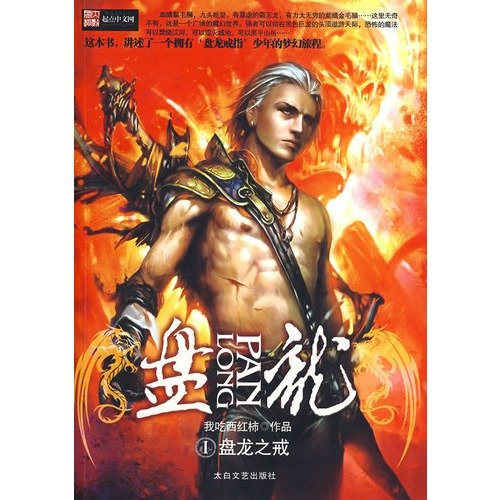 9787806806661: The Metal Castle--Pelycosaur (V) (Chinese Edition)
