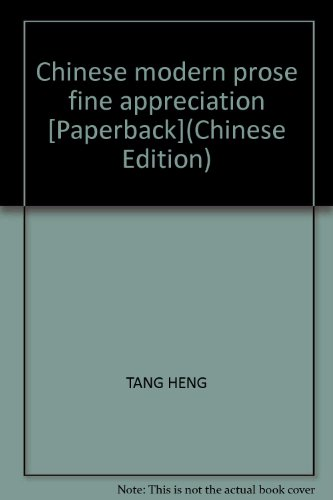 Chinese modern prose fine appreciation [Paperback](Chinese Edition): TANG HENG