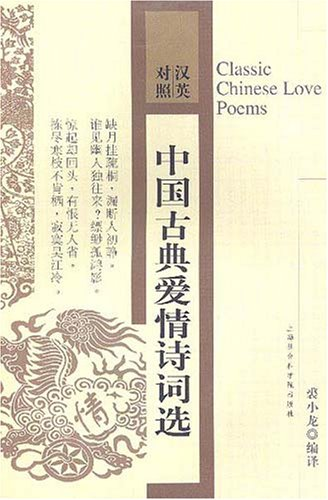 9787806812198: Classic Chinese Love Poems (English and Chinese Edition)