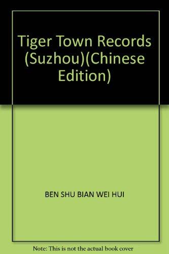 Tiger Town Records (Suzhou)(Chinese Edition): BEN SHU BIAN WEI HUI