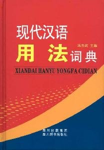9787806825785: Contemporay Chinese usage Dictionary (Chinese Edition)