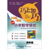 9787806828724: Qiao Qiao plus : Primary Mathematics Pei excellent ( grade 4 ) ( Revised Edition)(Chinese Edition)