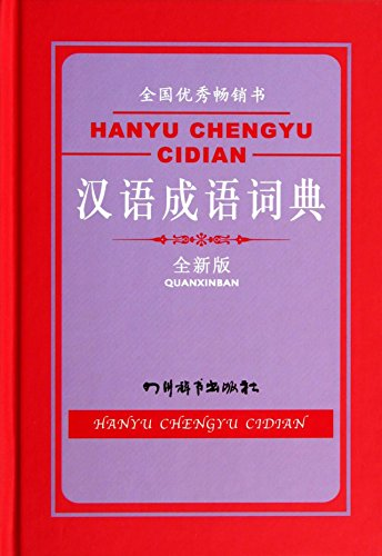 9787806829318: Chinese Idioms Dictionary (New Edition)(Chinese Edition)