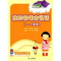 9787806838372: 1-2 grade - my pencil could talk - my essay Tips(Chinese Edition)