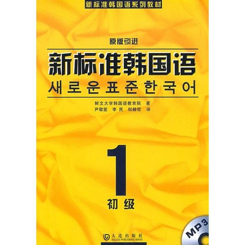 9787806844410: new standard for the new standard Korean Korean Textbook Series 1: Primary (with CD-ROM 1) [Paperback]