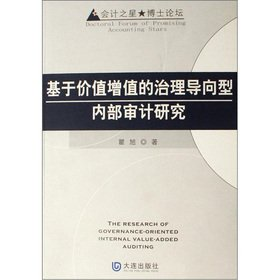 value-based management-oriented value-added internal audit of(Chinese Edition): QU XU BIAN ZHU