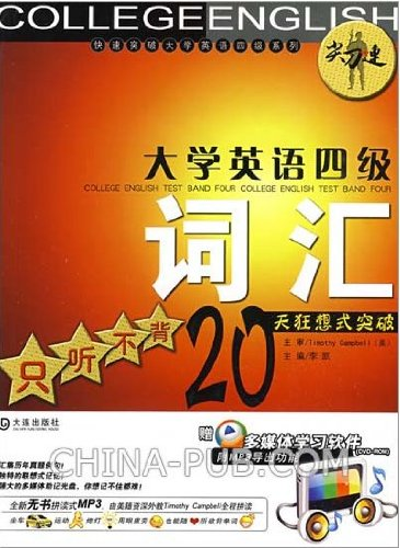 9787806847183: College English Test Band Four for Vocabulary (Chinese Edition)