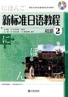 9787806848692: University Textbook Series for Basic Japanese new standard for Japanese Tutorial (Beginner 2) (with MP3 CD 1) [Paperback]