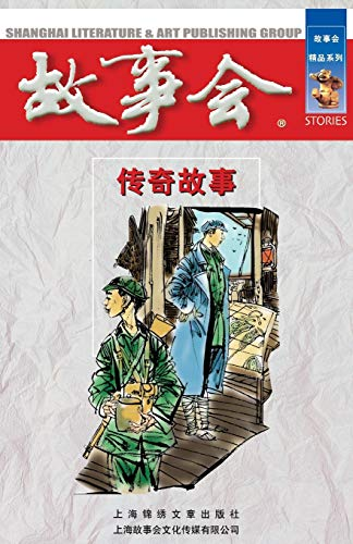 9787806857854: Chuan Qi Gu Shi (Chinese Edition)