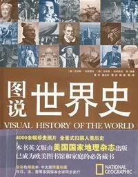 drawings of the world History: DE )KE LAO SI ?BO EN DE ER ?(DE )MA KU SI ?HA TE SI TAN DENG HUANG ...
