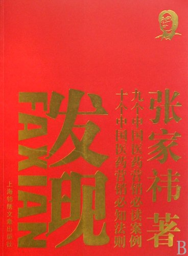 9787806859261: Discovery--Nine Classic Cases for the Medical Marketing (Chinese Edition)